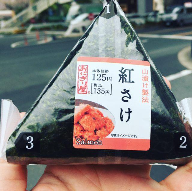 onigiri, kuchnia japońska, Japonia, kuchnia japońska w Warszawie